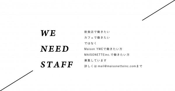 staffneed_ywe-02