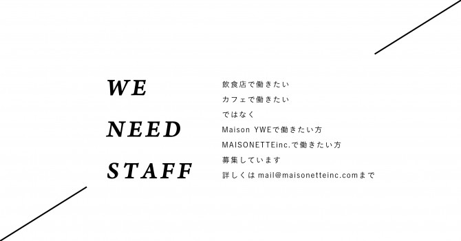 WE NEED STAFF